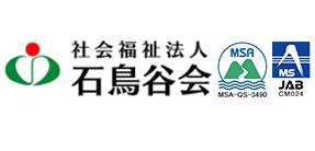 社会福祉法人 石鳥谷会 TEL 0198-45-6730